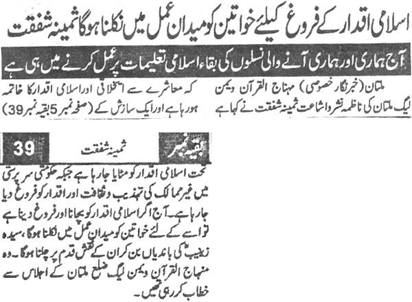 Minhaj-ul-Quran  Print Media CoverageDaily Naya Daur Page:3
