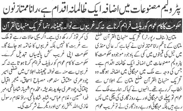 Minhaj-ul-Quran  Print Media CoverageDaily Ausaf Page:2