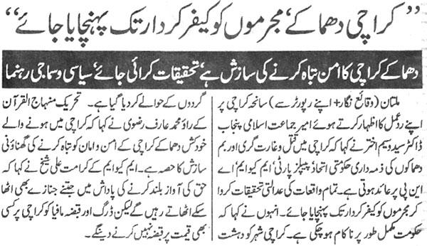 Minhaj-ul-Quran  Print Media CoverageDaily Express Page:2