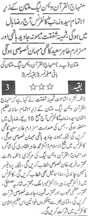 Minhaj-ul-Quran  Print Media CoverageDaily Harf e Laazim Front Page