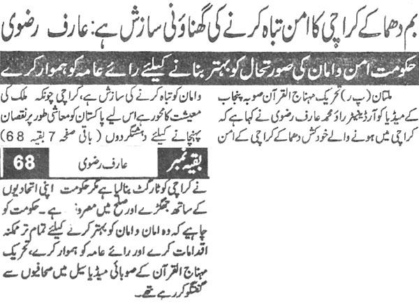 Minhaj-ul-Quran  Print Media CoverageDaily Naya Daur Back Page
