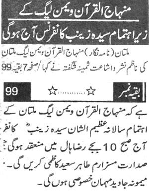Minhaj-ul-Quran  Print Media CoverageDaily Sang e meel Front Page