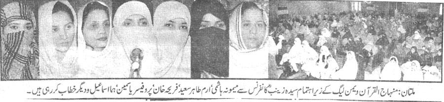 Minhaj-ul-Quran  Print Media CoverageJang P:10