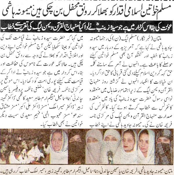 Minhaj-ul-Quran  Print Media CoverageKhabrain P:2