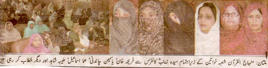 Minhaj-ul-Quran  Print Media CoverageNawa e Waqt P:2