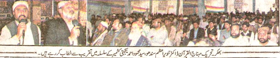 Minhaj-ul-Quran  Print Media CoverageNaya Daur Front Page