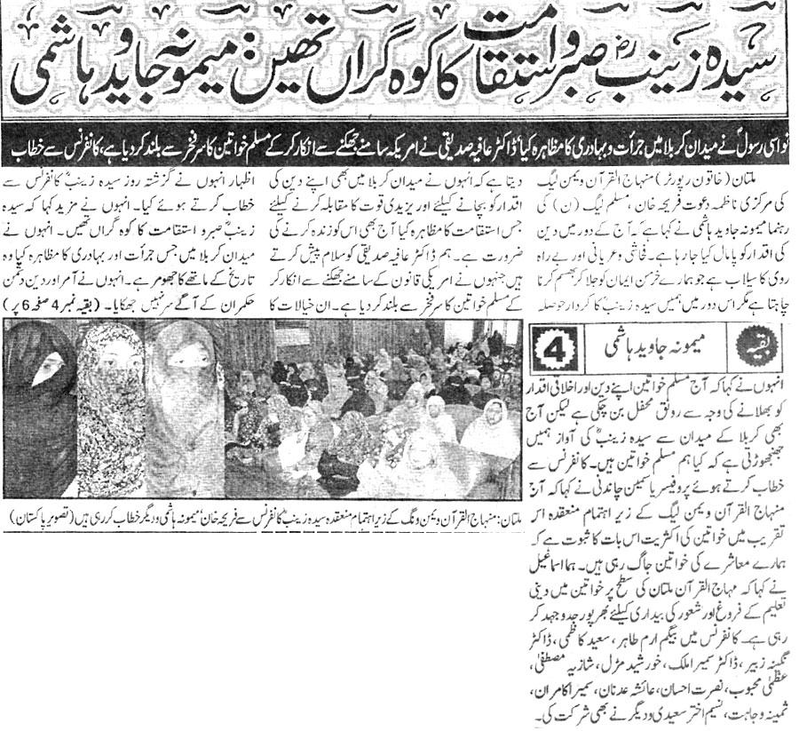 Minhaj-ul-Quran  Print Media CoveragePakistan P:3