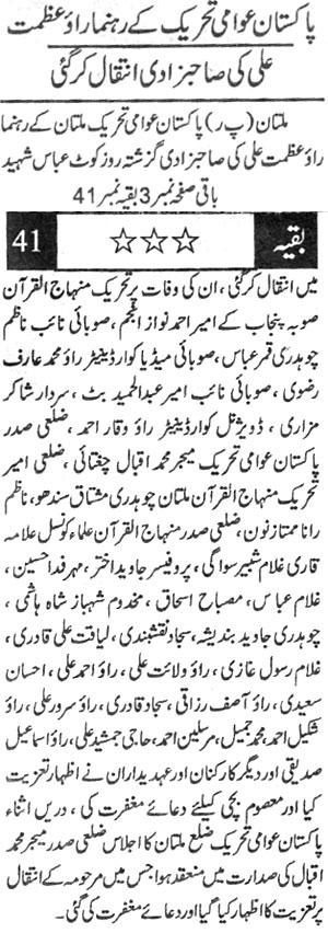 Minhaj-ul-Quran  Print Media CoverageHarf e Lazim Front Page