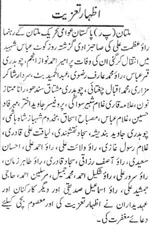 Minhaj-ul-Quran  Print Media CoveragePakistan P:2