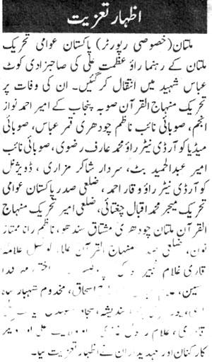 Minhaj-ul-Quran  Print Media CoverageAusaf P:2
