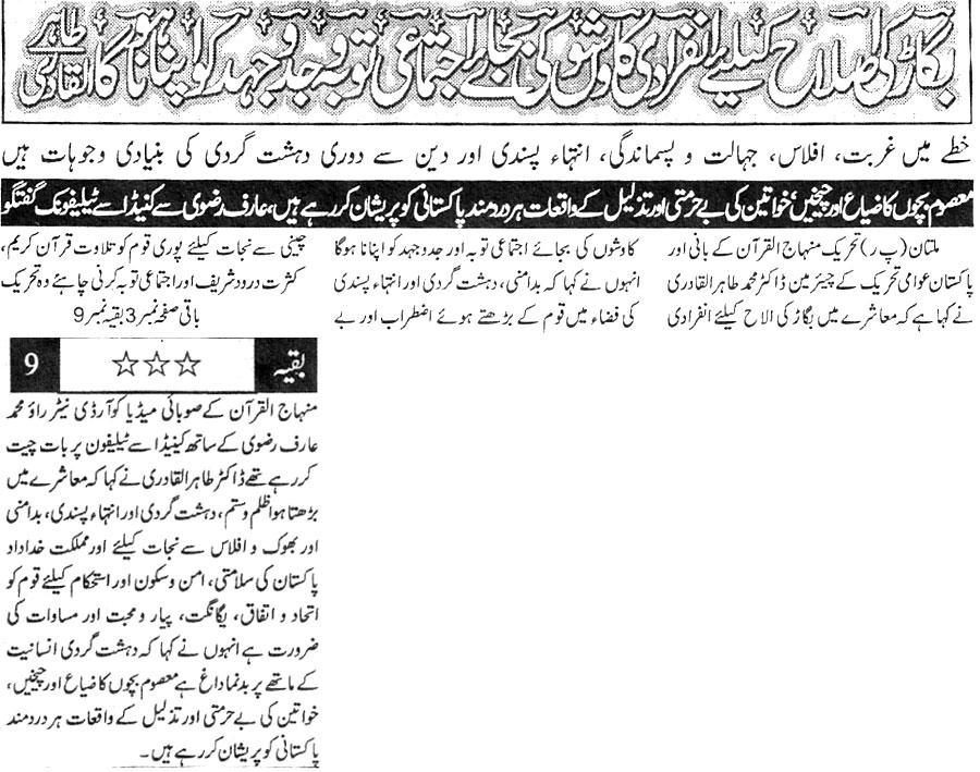 Minhaj-ul-Quran  Print Media CoverageDaily Harf e Front Page