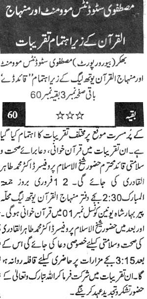 Minhaj-ul-Quran  Print Media CoverageDaily Harf e Lazim Page:4