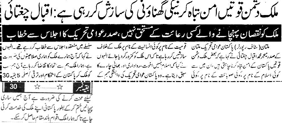 Minhaj-ul-Quran  Print Media CoverageDaily Sang e meel P:3