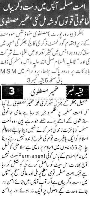 Minhaj-ul-Quran  Print Media CoverageDaily Ausaf Page:9