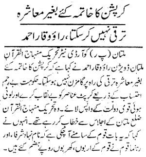 Minhaj-ul-Quran  Print Media CoverageDaily Pakstan P:2