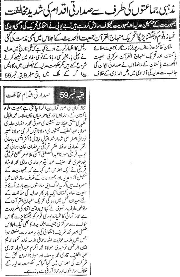 Minhaj-ul-Quran  Print Media CoverageDaily Nawa-i-waqt Page:3