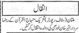 Minhaj-ul-Quran  Print Media CoverageDaily Jang Page:2