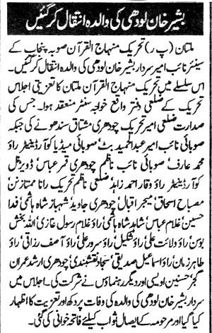 Minhaj-ul-Quran  Print Media CoverageDaily Nawa-i-waqt Page:8
