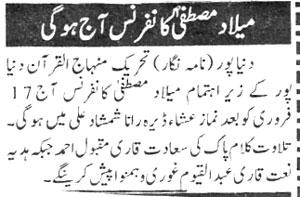 Minhaj-ul-Quran  Print Media CoverageDaily Khabrain Page:11