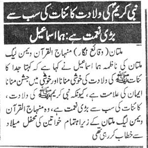Minhaj-ul-Quran  Print Media CoverageDaily Naya Daur Page:2