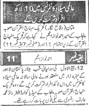 Minhaj-ul-Quran  Print Media CoverageDaily Naya Daur Front Page