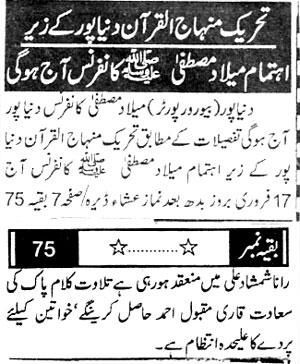 Minhaj-ul-Quran  Print Media CoverageDaily Sang e meel Page:8