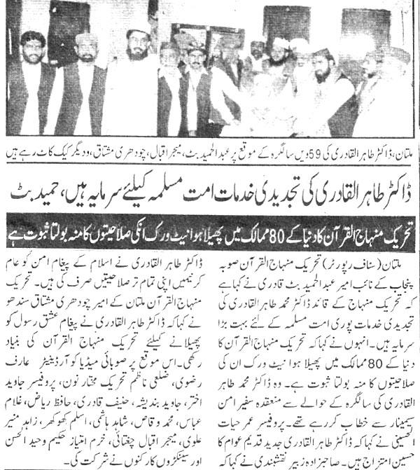 Minhaj-ul-Quran  Print Media CoverageAusaf P:3
