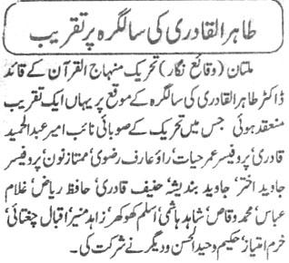 Minhaj-ul-Quran  Print Media CoverageExpress P: