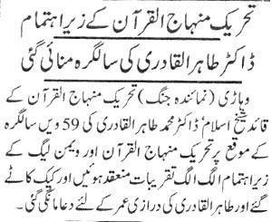 Minhaj-ul-Quran  Print Media CoverageJang P:6