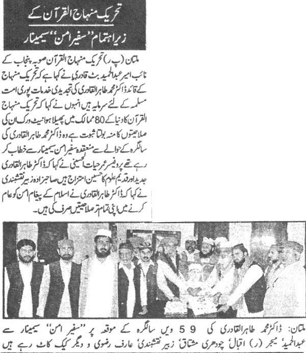 Minhaj-ul-Quran  Print Media CoverageKhabrain P:13