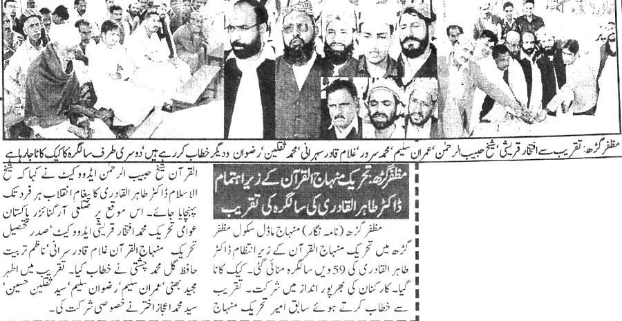 Minhaj-ul-Quran  Print Media CoverageKhabrain P:3
