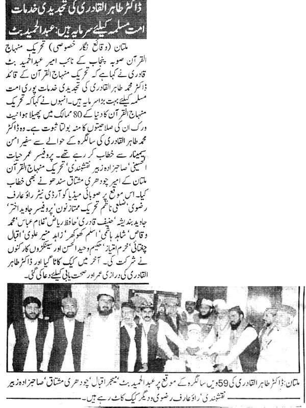 Minhaj-ul-Quran  Print Media CoverageNawa e Waqt P:8
