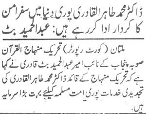 Minhaj-ul-Quran  Print Media CoverageNaya Daur P:4