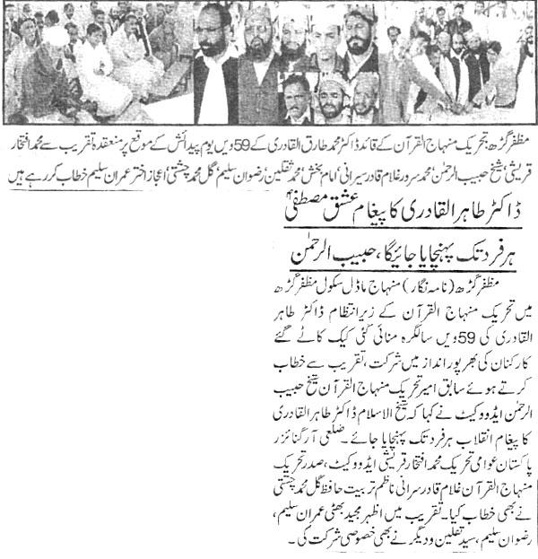 Minhaj-ul-Quran  Print Media CoveragePakistan P:5
