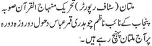 Minhaj-ul-Quran  Print Media CoverageJang P:2