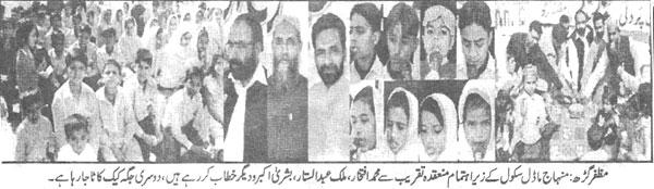 Minhaj-ul-Quran  Print Media CoverageNaya Daur P:2