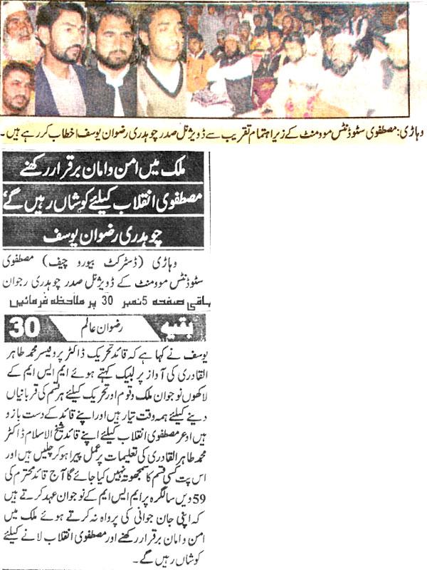 Minhaj-ul-Quran  Print Media CoverageNaya Daur P:3