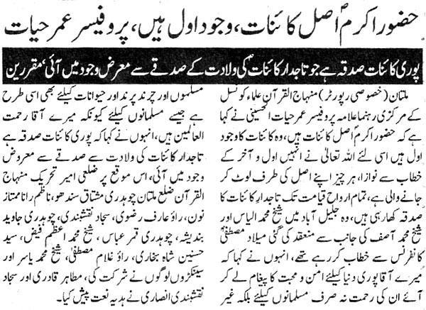 Minhaj-ul-Quran  Print Media CoverageDaily Ausaf Page:5