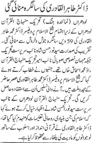 Minhaj-ul-Quran  Print Media CoverageDaily Jang Page:10