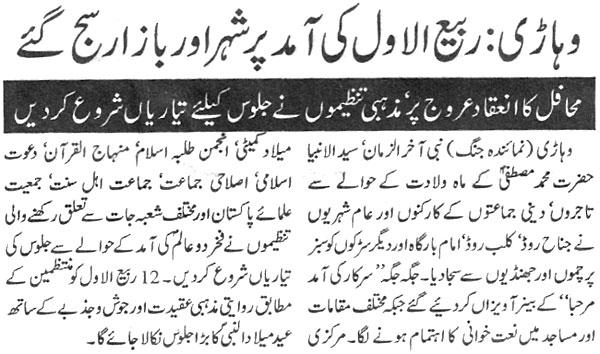 Minhaj-ul-Quran  Print Media CoverageDaily Jang Page:6