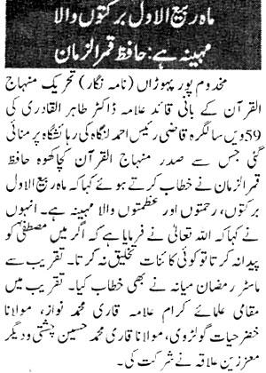Minhaj-ul-Quran  Print Media CoverageDaily Khabrain Page:13