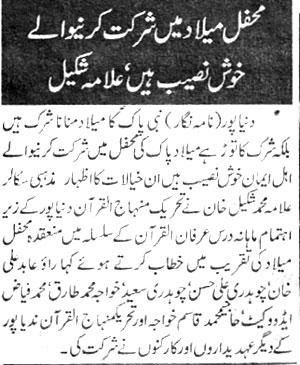 Minhaj-ul-Quran  Print Media CoverageDaily Pakistan P:5