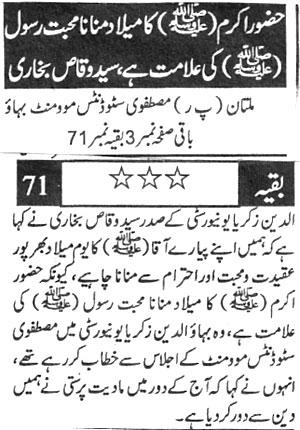 Minhaj-ul-Quran  Print Media CoverageHarf e Lazim P:4