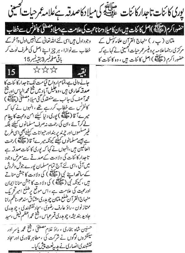 Minhaj-ul-Quran  Print Media CoverageHafr e Lazim Front Page