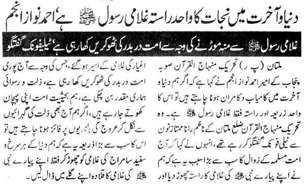 Minhaj-ul-Quran  Print Media CoverageDaily Islam Page:6