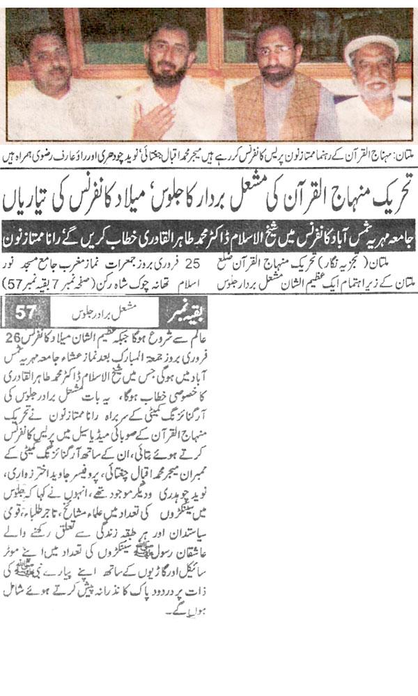 Minhaj-ul-Quran  Print Media CoverageDaily Naya Daur Last Page
