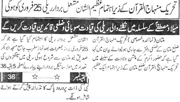 Minhaj-ul-Quran  Print Media CoverageDaily Sang e meel Page:3