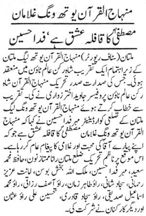 Minhaj-ul-Quran  Print Media CoverageDaily Ausaf P:3