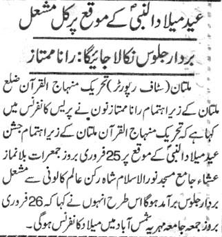 Minhaj-ul-Quran  Print Media CoverageDaily Jang P:2