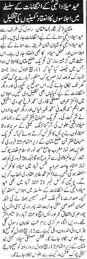 Minhaj-ul-Quran  Print Media CoverageDaily Khabrain P:11